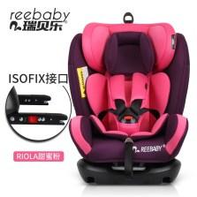 【正反向安装】REEBABY/瑞贝乐 锐欧拉RIOLA 906F 0-12岁 Isofix接口 车儿童安全座椅【粉色】