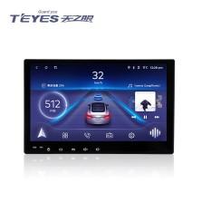 天之眼 吉利EC7/帝豪/GX7/博越 ADAS行车辅助 GPS大屏智能车机导航一体机  wifi版+2.5D屏