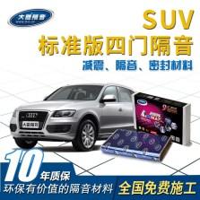 大能隔音 四门隔音 减震降噪 保养改装 【SUV 标准版】
