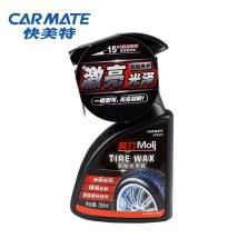 快美特/CARMATE 魔力轮胎光亮蜡轮胎上光护理保养防老化CPS312【250ML】