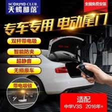 【免费安装】天蝎部落 电动尾门【2016款及之后车型】中华V3S