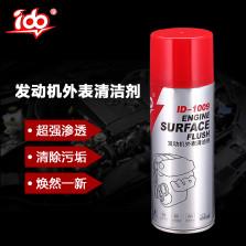 爱动/IDO 发动机外部清洗剂 ID-1009