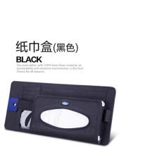 福特/Ford 多功能车用真皮遮阳板 纸巾盒【黑色】