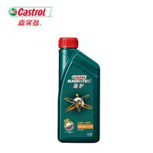 【品牌直供】嘉实多/Castrol 磁护半合成机油 5W-40 SN/CF级(1L装)