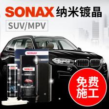 索纳克斯SONAX 晶尊系列 SUV/MPV【全国包施工】全色通用