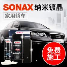 索纳克斯SONAX 晶尊系列 五座轿车【全国包施工】全色通用