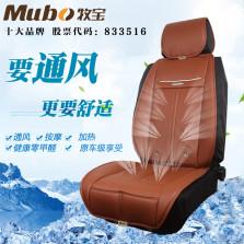 Mubo牧宝 阻燃负离子环保皮革 加热制冷四季通用智能坐垫 单座【卡宴棕色】