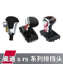 NFS 奥迪A7 手球 排挡头 排挡杆改装【针孔款黑色皮底座】