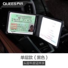 乔氏 真皮驾驶证皮套 超薄证件卡包 QS-JSZT 单层【黑色】