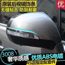 NFS 标致3008 后视镜饰条 倒车镜装饰盖 防擦条亮片 13-15款【ABS三层电镀】一对装