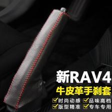 NFS 丰田rav4 手缝手刹套 排挡套 13(备胎内置)-15款【手刹套】