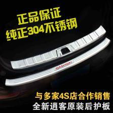 NFS 东风日产逍客 后护板 后备箱护板 16款【银标款 外】