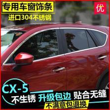 NFS 马自达CX-5 车窗饰条 车身饰条 13-16款【全窗带中柱18件】
