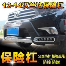 NFS 丰田汉兰达 前后杠 前保险杠 【前杠】12-14款车展款