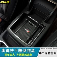 NFS 奥迪Q5 储物盒置物盒 10-16款【扶手箱储物盒】