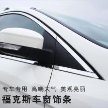 NFS 福特新福克斯 车窗饰条 两三厢12/15款 三厢-上窗8件