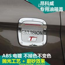 NFS 别克昂科威 油箱盖 油箱盖贴车身装饰 14-16款【ABS电镀】