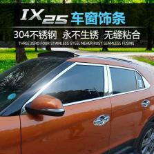 NFS 现代IX25 车窗饰条 304不锈钢车窗亮条 15款【全窗 含中柱】