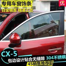 NFS 马自达CX-5 车窗饰条 车身饰条 13-16款【不全窗不带中柱14件】