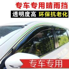 NFS 本田CRV 晴雨挡 12-16款【原装款带标带亮条软质】