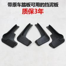 NFS 别克昂科威 挡泥板 挡泥皮 14-16款【带踏板专用款 4件套】