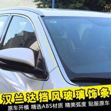 NFS 丰田汉兰达 前挡风玻璃饰条 15-16款【前挡风玻璃饰条】