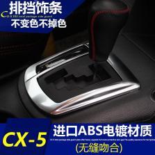NFS 马自达CX-5 排挡装饰框 档位亮条 13-16款【水杯架 ABS电镀】