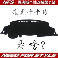 NFS 丰田汉兰达 遮光垫 避光垫【15款红色】