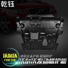 NFS 沃尔沃V40 发动机护板 汽车底盘下护板装甲 14-17款【镁铝合金】