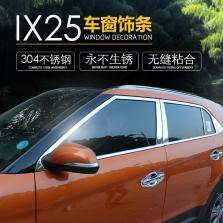 NFS 现代IX25 车窗饰条 304不锈钢车窗亮条 15款【全窗 不含中柱】