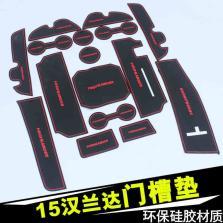 NFS 丰田汉兰达 门槽垫 防滑垫水杯垫 扶手箱垫 15-16款 汉兰达专用【蓝色】8块装