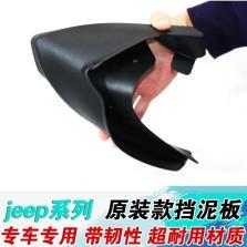 NFS Jeep吉普 挡泥板 14-16款自由光【原装】四件套