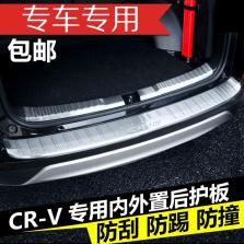 NFS 本田CRV 后护板 后备箱护板【12-14款 拉丝全包后护板】