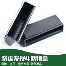NFS 路虎发现4 通用储物盒 扶手置物盒 收纳盒杂物盒 【前+后/套】