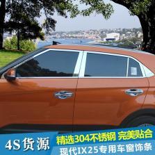 NFS 现代IX25 车窗饰条 304不锈钢车窗亮条 15款【中柱8件】