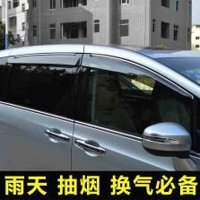 NFS 本田奥德赛 晴雨挡 15-16款通用【原装款带标带亮条软质晴雨挡】