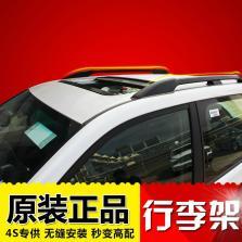 NFS 丰田霸道/普拉多 行李架 【原装款03-09款】【黑色和银色,车主请留言具体颜色】