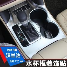 NFS 丰田汉兰达 水杯框 中控框架装饰框 15-16款 豪华版专用