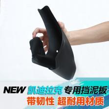 NFS 凯迪拉克XTS 挡泥板 13-16款 【PE材质高韧性】