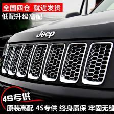 NFS Jeep吉普 中网 11-15款指南者中网格栅【黑色粘贴款】