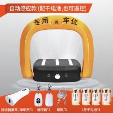金盾 自动感应车位锁  停车位加厚防撞防盗锁 防盗设备SP-360SUH (干电池)
