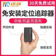 途强 免安装GPS定位器 迷你汽车追踪器 超长待机 TR370L(强磁+双星+WIFI定位+流量卡)
