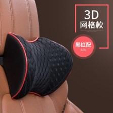 乔氏 元宝舒适护颈 太空记忆棉 汽车头枕【网格款-黑配红】