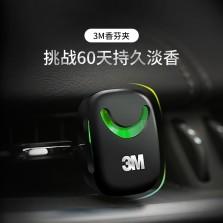 3M 汽车香水出风口香氛夹 车载香水香膏香薰 车用空气净化摆件挂件 (茉莉花茶香) PN38801