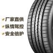 飞跃轮胎 虎跃 Gallaxy 235/55R19 105V XL Feiyue
