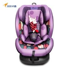 贝贝卡西儿童安全座椅 ISOFIX 满月-12岁 BBC-Q5 紫色鸢尾