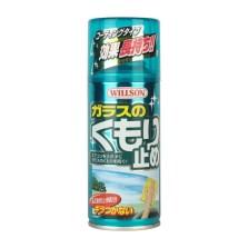 WILLSON/威颂 日本原装进口 玻璃防雾喷剂