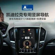 航睿 凯迪拉克11.4英寸超清竖屏4+64G+无线Carplay+免费安装