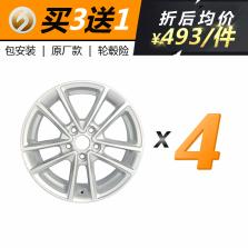 【四只套装】丰途/华固 HG5012 16寸低压铸造轮毂 孔距5*108 新福克斯