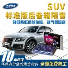 大能隔音 后备箱 减震降噪 保养改装 【SUV 标准版】